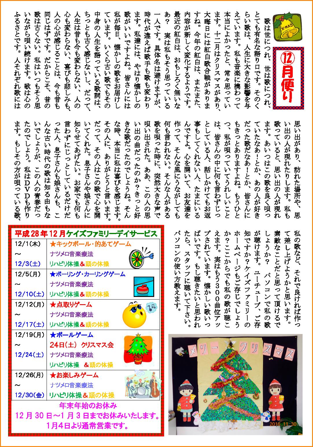 201612otayori