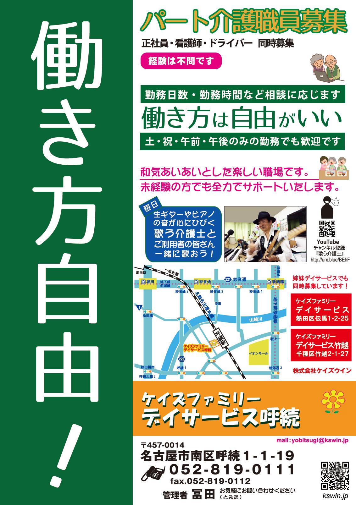 2017-08chirashi-y